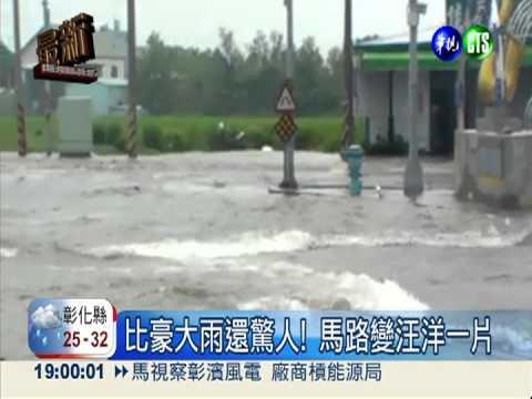 水管破裂淹馬路 台中停水48小時