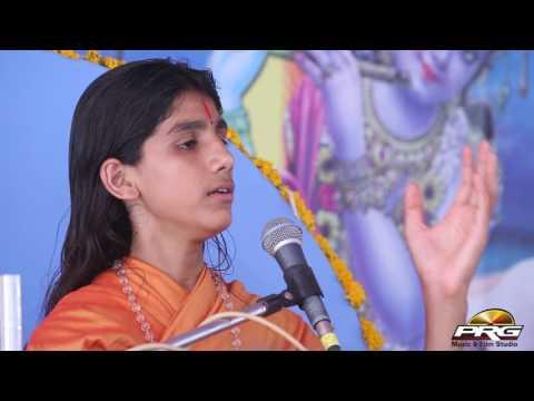 Bhagwat Katha(चौथा दिन) Part-9   बाल संत बांकेबिहारी जी   Guru Kripa Aashram,Nettaara Jodhpur