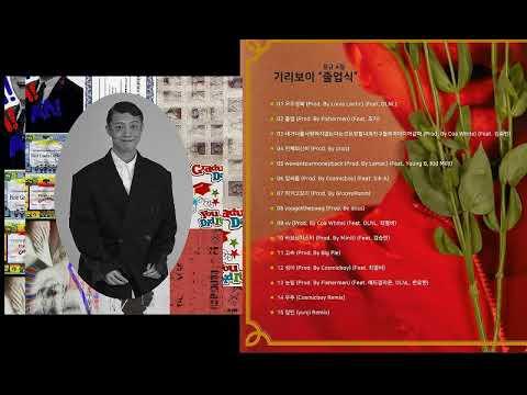 Giriboy (기리보이) - Graduation (졸업식) [FULL ALBUM]