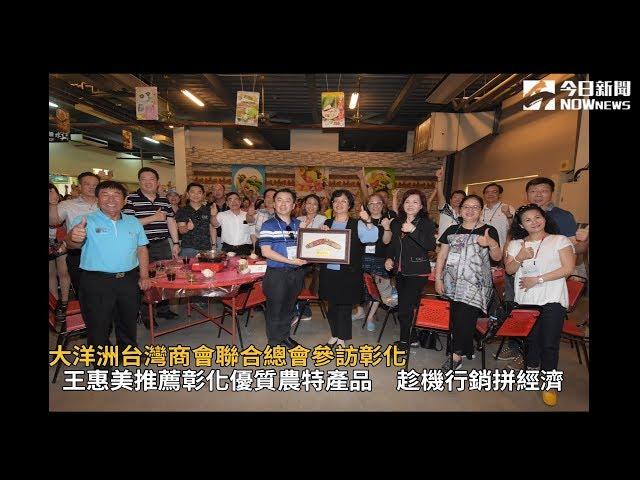 影/王惠美推薦彰化優質農特產品 趁機行銷拼經濟