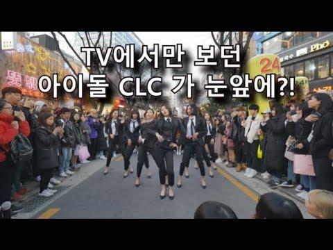 [K-pop] 홍대에 나타난 씨엘씨!! 도깨비 직관 실화냐!! CLC (씨엘씨) - 도깨비 (Hobgoblin)