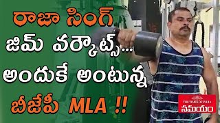 BJP MLA Raja Singh gym workout video goes viral..