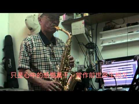 相見恨晚 -彭佳慧 Sax Player : Mark Huang