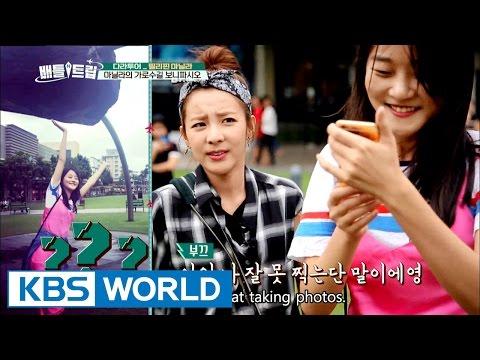 Dara Tour, Korea's Garosougil, Bonifacio [Battle Trip / 2016.10.02]