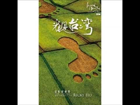看見台灣原聲帶 - 物換星移 THE VALLEY OF LIGHT - 林慶台&陳苡萊 - Lisa Hsieh Beyond Beauty - Taiwan From Above OST.