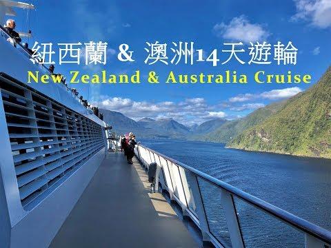 搭遊輪從紐西蘭到澳洲 New Zealand & Australia Cruise