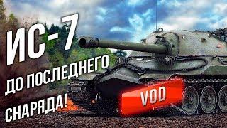 [VOD] ИС-7 - На Прохоровке до последнего снаряда!