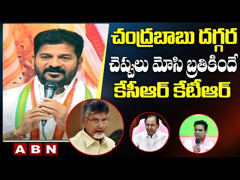 No political career for KCR without Chandrababu: Revanth Reddy