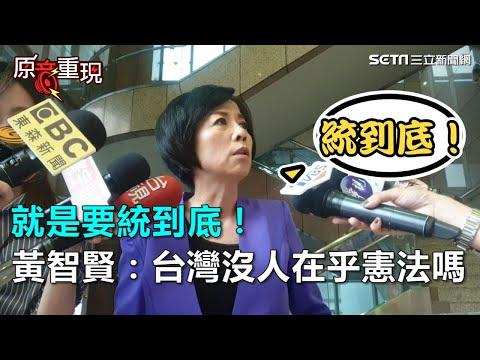 就是要統到底!黃智賢:台灣沒人在乎憲法嗎|三立新聞網SETN.com
