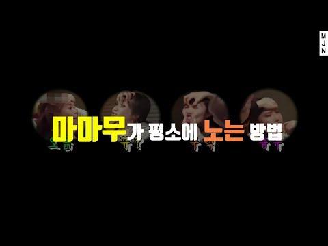 [마마무] 마마무가 평소에 노는 방법 (feat. 찹쌀떡)