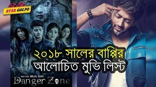 Bappy Chowdhury Bangladeshi film actor Videos - Playxem com