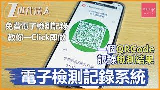 免費電子檢測記錄 教你一Click即做!一個QRCode 記錄檢測結果 | 電子檢測記錄系統