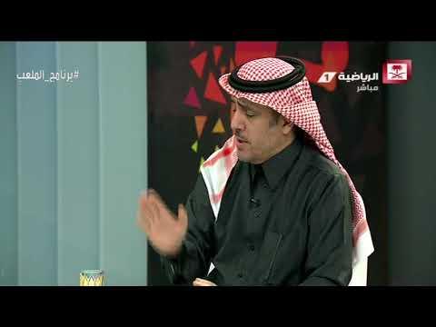 عبدالرحمن الرومي : أضع أكثر من علامة استفهام على إيقاف عمر هوساوي والكرت الأحمر  كافي #برنامج_الملعب