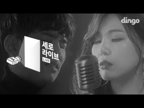 알리 X 폴킴 - 한 달을 못가서 [세로라이브] Ali X Paul Kim Live