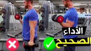 أخطاء تقوم بها عند التمرين تمنع تضخيم و ظهور العضلة (الاداء الصحيح)
