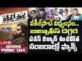 LIVE : Pawan Kalyan Vakeel Saab Pubic Talk | Pawan Kalyan Fans Hungama | Top Telugu TV