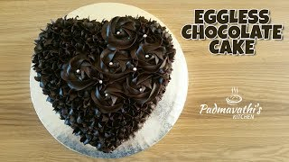 Eggless Chocolate Cake | No Oven | No Butter | Heart Shape Cake