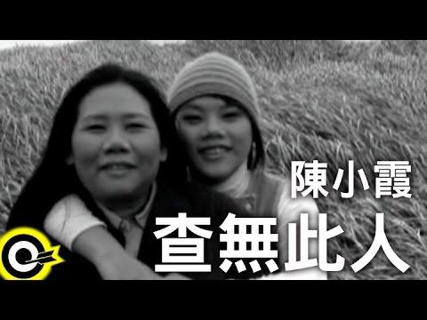 陳小霞-查無此人 (官方完整版MV)