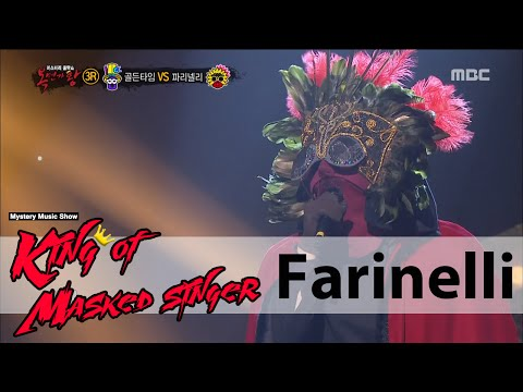 [King of masked singer] 복면가왕 - 'Catch Flies Farinelli'3round! - 'Goodbye for a moment' 20160117