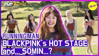 [HOT CLIPS] [RUNNINGMAN] SOMIN breaks into BLACKPINK's DANCE😂😂  (ENG SUB)
