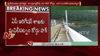 Machilipatnam Court shocker to AP Irrigation Dept..