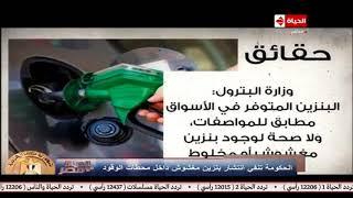 الحياة في مصر | الحكومة تنفي انتشار بنزين مغشوش داخل محطات الوقود ...