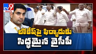 YSRCP to file complaint against Nara Lokesh!..