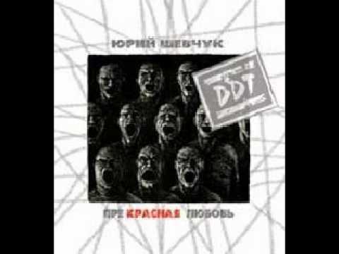 Smoke - DDT / Дым - ДДТ