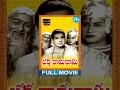 Bhakta Ramadasu Telugu Full Movie || NTR, ANR, Shivaji Ganesan || Chittor V Nagaiah || Ashwathama