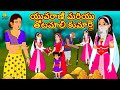 యువరాణి మరియు తోటమాలి కుమార్తె | Telugu Stories | Telugu Kathalu | Stories in Telugu | Moral Stories