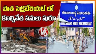 Telangana old Secretariat building demolition works starte..