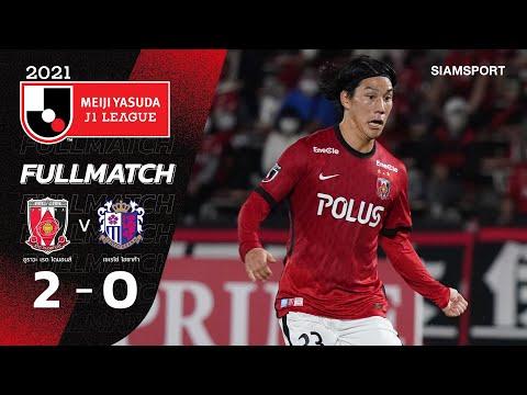อูราวะ เรด ไดมอนส์ vs เซเรโซ่ โอซาก้า | เจลีก 2021 | Full Match | 18.09.21