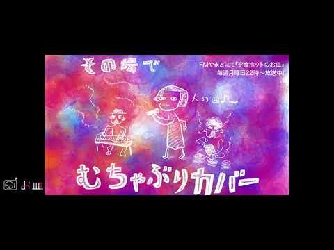 """【小皿チャンネル】020 """"その場でむちゃぶりカバー「プール」"""""""