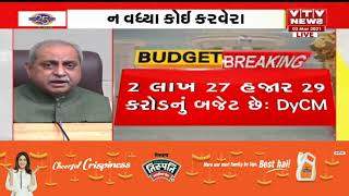 Gujarat Budget: બજેટ બાદ DyCM Nitin Patel ની પ્રેસ કોન્ફરન્સ, જુઓ શું કહ્યું?   VTV Gujarati