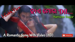 Hai Mora Dil.. || To pain dhak dhak hue mo mana || Humane Sagar|| Odia New Video