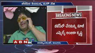 Big Shock To TDP: Ex MLA Ambika Krishna To Join BJP!..