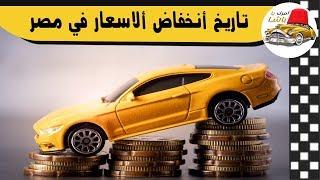 ميعاد هبوط أسعار السيارات في مصر بعد إلغاء الجمارك ع ...