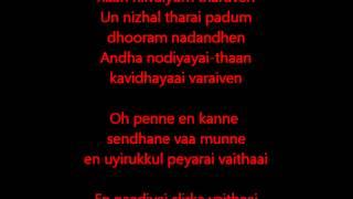 Idhazhil oru oram - The innocence of Love - Moonu ( 3 ) Lyrics