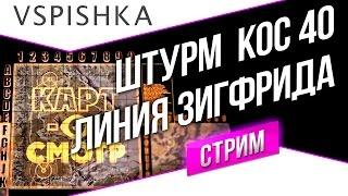 Линия Зигфрида ШТУРМ - Картосмотр 40 20:00 мск!