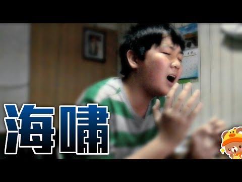 【追夢少年 - 20140221】張龍:海嘯 (庾澄慶)