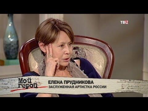 Елена Прудникова. Мой герой