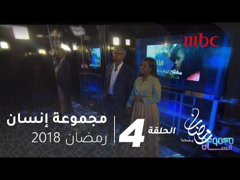 برنامج #مجموعة_انسان - 4 - داليا مبارك.. بـ50 ثانية #رمضان_يجمعنا