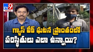 CM YS Jagan enquires about gas leakage incident in Visakha..