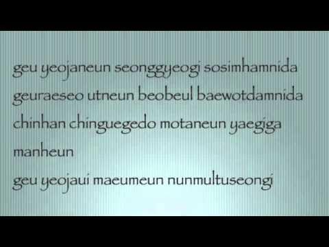 That Woman - Baek Ji Young Lyrics