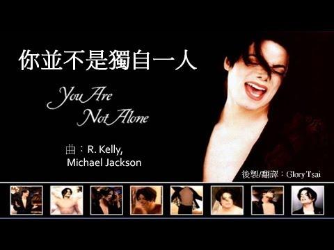 榮耀之聲--30 you are not alone你並不是獨自一人 ....中英文字幕  福音版