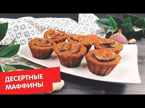 Десертные маффины | Без глютена