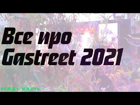 Как прошло ресторанное шоу Gastreet 2021 photo