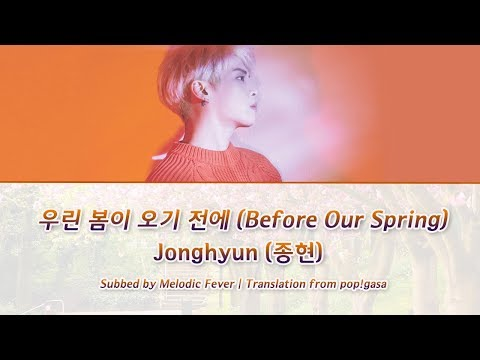 Jonghyun (종현) - Before Our Spring (우린 봄이 오기 전에) Lyrics [English subs + Romanization + Hangul]