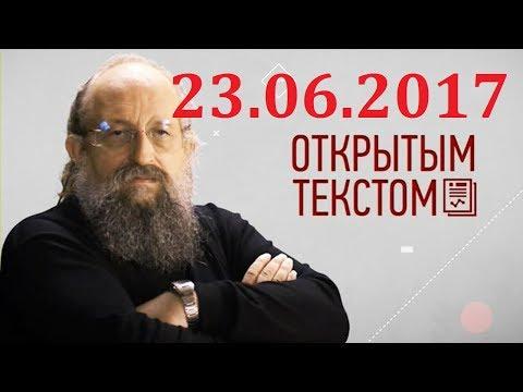 Анатолий Вассерман - Открытым текстом 23.06.2017