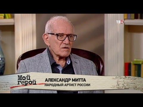 Александр Митта. Мой герой